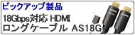 18Gbps対応 アクティブHDMIロングケーブル AS18G